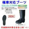 弘進ゴムLSW-02ライトセーフティワークス(冷凍倉庫用安全長靴)