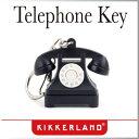 ( あす楽 ) 電話 キーホルダー テレフォンキーチェーン 【 KIKKERLAND / キッカーランド 】Telephone Keychain 音がなる 音 キーリング かわいい おしゃれ デザイン 黒電話 / WakuWaku