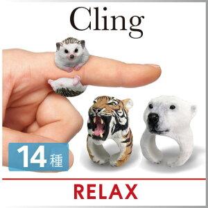 かわいくてリアルなアニマルリング。商品名の「クリング」とはしがみつくの意味、あなたの指に...