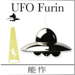 UFOをモチーフにしたユニークな風鈴。真鍮の涼やかな音色をお楽しみください短冊のデザインにも...