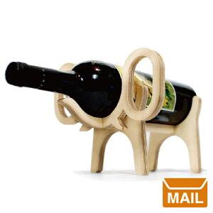 ワインを収納することで表情豊かな動物が誕生するワインラック。お気に入りのワインを飾れば素...