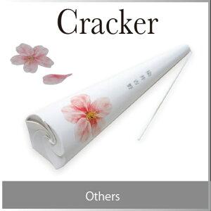 特別で楽しい思い出の日に! 花びらが飛び出すクラッカー。花びらが舞った後も、美しい余韻に包...