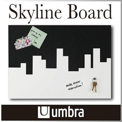 ( あす楽 ) スカイラインオフィスボード 【 Umbra/アンブラ 】 SKYLINE OFFICE BOARD 壁 ホワイトボード コルクボード シンプル オフィス 仕事 モノクロ デザイン インテリア お洒落 軽い 壁掛け ウォール デコレーション ★ WakuWaku