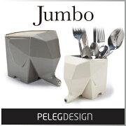 ジャンボカトラリードレイナー ペレグデザイン キッチン カトラリー 歯ブラシ スタンド