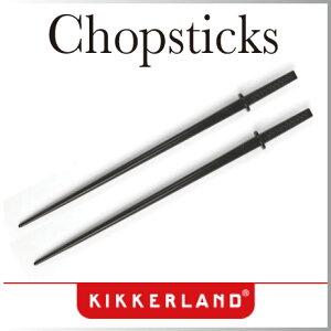 ( あす楽 )箸 お箸 カタナ カタナチョップスティック 【 KIKKERLAND / キッカ…