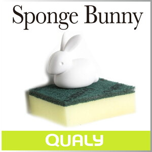 ( あす楽 ) ウサギ スポンジ スポンジホルダー うさぎ スポンジバニー 【 QUALY /…
