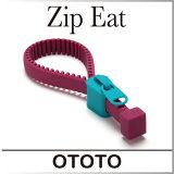 ( あす楽 ) ファスナー ジャーオープナー zip eat 【 ototo / オトト 】 おもしろ 雑貨 便利 瓶 ビン フタが開かない フタ オープナー デザイン ジャッパー チャック ジッパー ジップ / WakuWaku