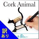 【 訳あり 品 SALE 】【 返品不可 】【 ラッピング不可 】 ワイン コルク アニマル 黒猫 キャット 【 Conte Bleu / コント ブルー 】 Cork Animal / WakuWaku