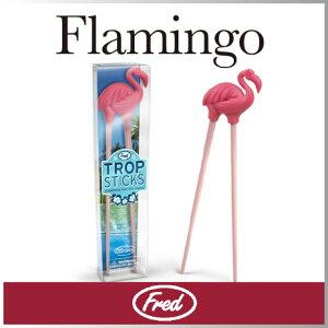 ( あす楽 ) 箸 はし チョップスティック フラミンゴ 【Fred/フレッド】TROPSTI…