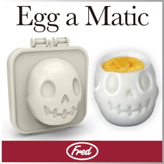 ( あす楽 ) ゆで卵 立体 スカル ボイルド エッグモールド 【 FRED /…