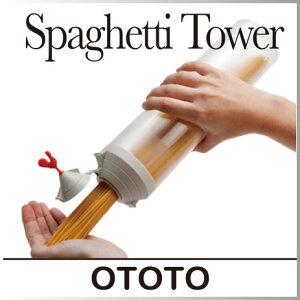 ( あす楽 ) パスタケース パスタ 容器 分量調節 透明 かわいい おしゃれ スパゲティータ…
