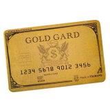 【 メール便 】 おもしろ雑貨 おもしろグッズ ゴールドガード カードガード GOLD GARD card gard ゴールドカード / WakuWaku