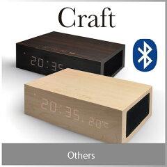 ( あす楽 )( 送料無料 ) 木目 時計 シンプル 無垢 Bluetooth アラーム クロック スピーカー ボックス Craft Bluetoothスピーカー 温度計 iPhone 目覚まし時計 デジタル おしゃれ かっこいい 置時計 スマホ ウッド 木 便利 充電 ★ WakuWaku