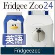 ( あす楽 ) 冷蔵庫 しゃべる 話す 動物 英語 イングリッシュ バージョン エコ 牛乳パック 人気 【 Fridgeezoo 24 】フリッジィ ズー 英語 シロクマ ペンギン Polar Bear English Penguin 冷蔵庫をあけると喋る動物 / WakuWaku