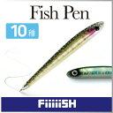 魚の形をしたボールペン。精巧に作られたルアーのように、見た目の美しさも、滑らかな流線型の...