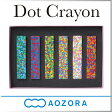 ( あす楽 ) クレヨン ドットフラワーズクレヨン ドットミュゼクレヨン 【 AOZORA / あおぞら 】 Dot Flowers Crayon Dot Musee Crayon 色が混ざったような モザイク おもしろ文具 / WakuWaku