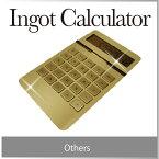 ( あす楽 ) 電卓 ゴールド 10ディジット インゴット カリキュレーター 10digit ingot calculator かっこいい デザイン スタイリッシュ プレゼント 10桁 表示 億 おしゃれ 金 金運 / WakuWaku