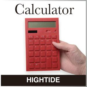 ( あす楽 ) 電卓 デザイン カリキュレーター 【 hightide / ハイタイド 】 C…