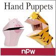 ( あす楽 ) ペーパーハンドパペット サファリ ファーム 紙 工作【 NPW 】 Hand Puppets 海外 ヨーロッパ デザイン 生き物 おもしろ文具 工作 作る キット パペット かわいい 子供 孫 一緒に作る 遊ぶ プレゼント / WakuWaku