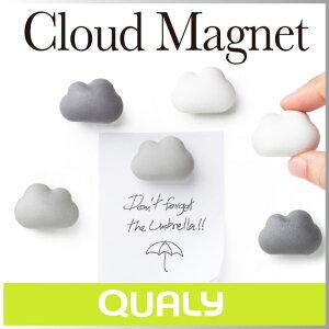 ( あす楽 ) 磁石 かわいい 強力 雲 クラウド マグネット 【 QUALY / クオーリー…