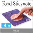 ( あす楽 ) おもしろ文具 付箋 ハム チーズ リアル Food Sticynote SLICED-eat 本物 そっくり フードスティッキーメモ ふせん 楽しい 珍しい 人気 プレゼント おもしろ 文具 / WakuWaku