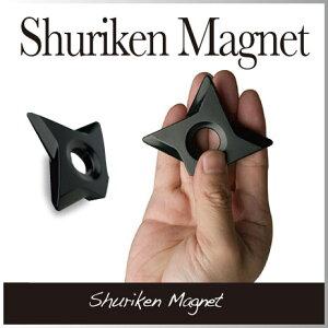 ( あす楽 ) マグネット 磁石 手裏剣 海外 シュリケン マグネット 人気商品 おすすめ【忍…