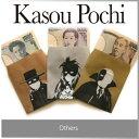 ( あす楽 ) ポチ袋 ぽち袋 心付け お年玉袋 ご祝儀袋 変わったデザイン おしゃれ 楽しい 仮装ポチ袋 Kasou Pochi Fukuro おもしろ 文具 人気 おもしろい デザイン ゴールド お札が変身する 袋 / WakuWaku