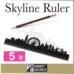 ( あす楽 ) スカイライン ルーラー 【 MONKEY BUSINESS/モンキービジネス …