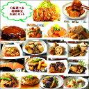 【送料無料】初回限定 18種から9品選べるお試しセット ギフト 惣菜 ...