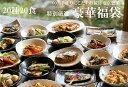 【送料無料】20種20食豪華特別厳選福袋 ギフト 惣菜 お惣...