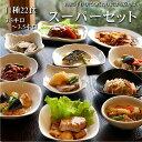 【送料無料】11種22食スーパーセット(合計3.3キロ〜3.5キロの大...