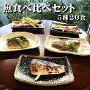【送料無料】魚の食べ比べ5種20食セットカレイの煮つけ(4)...