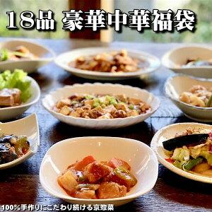 【送料無料】18品豪華中華福袋