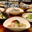 【送料無料】9種18食京の味わいセット ギフト 惣菜 お惣菜 おかず お試し セット 冷凍 無添加 お弁当 詰め合わせ 食品 煮物