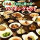 【送料無料】18品自由に選べるバイキングセット ギフト 惣菜 お惣菜 セット 詰め合わせ …