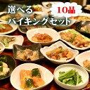 【送料無料】10品選べるバイキングセット ギフト 惣菜 お惣菜 ギフト...