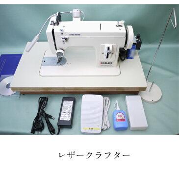 レザークラフター レザークラフト レザー用ミシン 厚物ミシンLC-PS