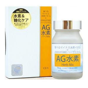 【送料無料】水素 サプリ糖化ケアサプリメント AG水素ハーブmix画像