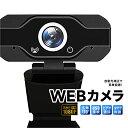 WEBカメラ マイク付き 広角 マイク ズーム機能 高画質 マイク内臓 三脚 テレワーク 在宅ワーク