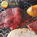 【松坂牛】松阪牛焼肉500g≪ロース肩ロース≫【松坂牛】【楽ギフ_のし宛書】