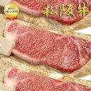 【松阪牛】ステーキ肉750g分(250gを3枚)ご予算・人数様に合わせて、貴方だけのセットも作れちゃいます♪【松坂牛】【楽ギフ_のし宛書】
