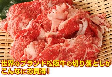 【松阪牛】切り落とし肉200gご予算・人数様に合わせて、貴方だけのセットも作れちゃいます♪【松坂牛】【楽ギフ_のし宛書】