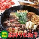 【松阪牛】【セット】最高級の松阪牛のすき焼き肉としゃぶしゃぶ肉の欲張りセットです!!(各300gずつ)贅沢に食べ比べてみて下さい♪【すき焼き】【しゃぶしゃぶ】【松坂牛】【楽ギフ_のし宛書】