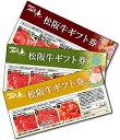 【あす楽対応】★送料無料★松阪牛ギフト券 15,750円コース 2