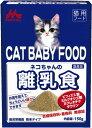 森乳サンワールド ネコちゃんの離乳食 150g