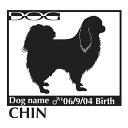 美しいシルエットステッカー♪犬のお名前、お誕生日入れ無料!犬 ステッカーA 狆 Lサイズ