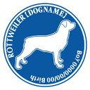 玄関やお車に♪ご自慢の犬のお名前、お誕生日入れ無料!ロットワイラー 犬 ステッカー Dパターン