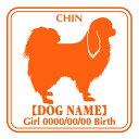 玄関やお車に♪ご自慢の犬のお名前、お誕生日入れ無料!犬 ステッカーE 狆