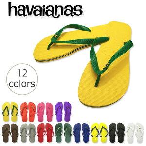 ビーチサンダルの王様ハワイアナス(havaianas)BRASILユニセックス4色