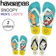 【ハワイアナス】 ビーチサンダル havaianas スヌーピー(SNOOPY) メンズ レディース キッズ